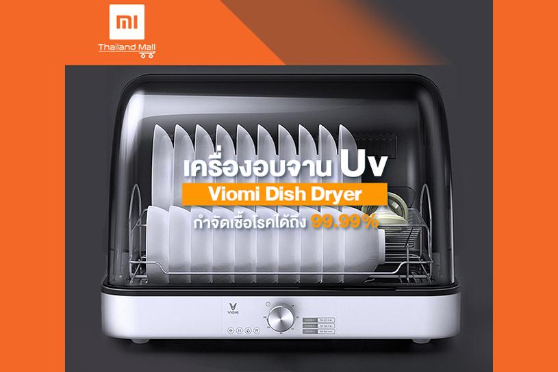 เครื่องอบจาน UV Viomi Dish Dryer